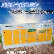 35000风量uv光解催化设备 光氧废气净化器