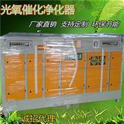 40000风量uv光氧废气净化器 光氧净化装置