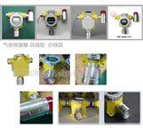 异丙醇泄漏报警装置 隔爆型气体报警探测仪