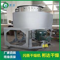 多晶硅细粉闪蒸干燥机