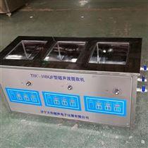 THC-1000BQEF实验室台式小型多功能恒温超声波提取机特征