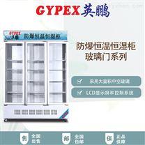 漳州1800L试剂化学品防爆恒温恒湿柜