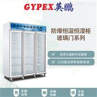 上海防爆恒温恒湿柜2300L300L500L