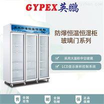 上海防爆恒溫恒濕柜2300L300L500L