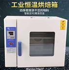 藥店診所電加熱藥材藥丸干燥箱