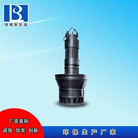 厂家直销 ZQB、HQB型潜水轴流泵、混流泵