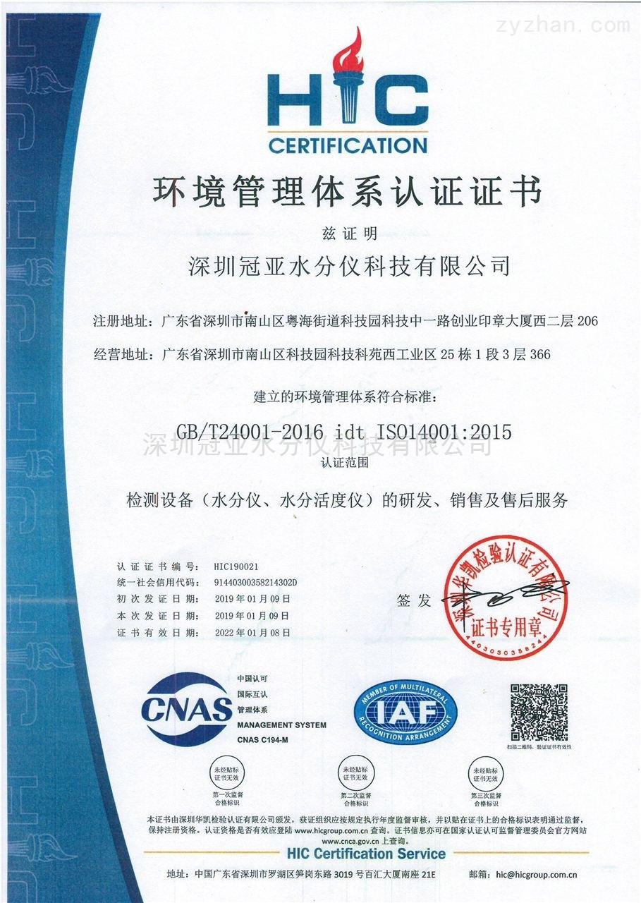 ISO14001:2015环境体系认证;
