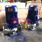 IHG80-200不锈钢离心泵 立式管道泵