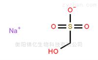 化工中间体羟甲基磺酸钠化合物原料厂家直营