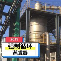 宁夏强制循环蒸发器