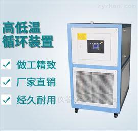 GDSZ-50/20高低温一体机供应
