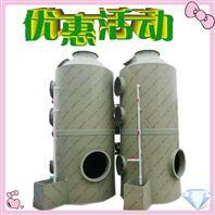 废气喷淋塔洗涤塔处理系统