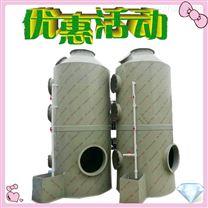 廢氣噴淋塔洗滌塔處理系統