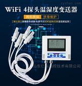 GPRS无线冷链温湿度记录仪
