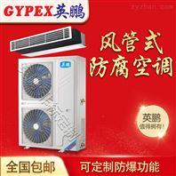 滨州防腐空调厂家耐腐蚀风管机8匹