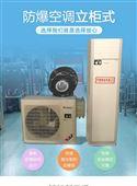 纺织厂用防爆空调