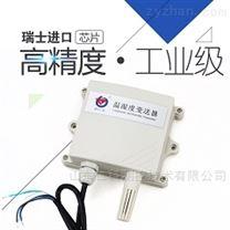 工业级药房医用大棚温湿度变送器