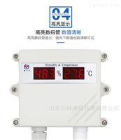 数显管道式药房库房485型温度检测传感器