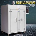 HK-1000AS+食品厂加工运风式智能陈皮甘草干燥箱