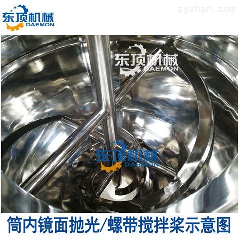 錐形螺帶混合真空干燥機