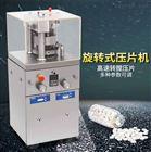 XYP-5中藥片劑咀嚼片鈣片口含片多功能壓片機廠家