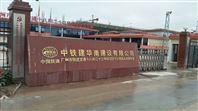 廣州拆遷工程揚塵噪聲污染在線監測系統