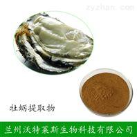 牡蛎提取物 10:1 牡蛎肽 牡蛎粉