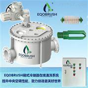 换热器在线清洗在线管刷凝汽器自动清洗系统