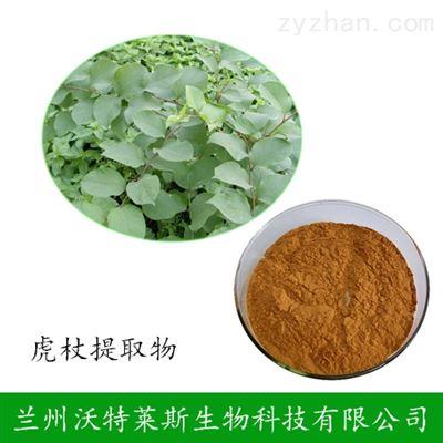 汁10:1虎杖 植物提取物 虎杖甙 白藜芦醇 现货供应
