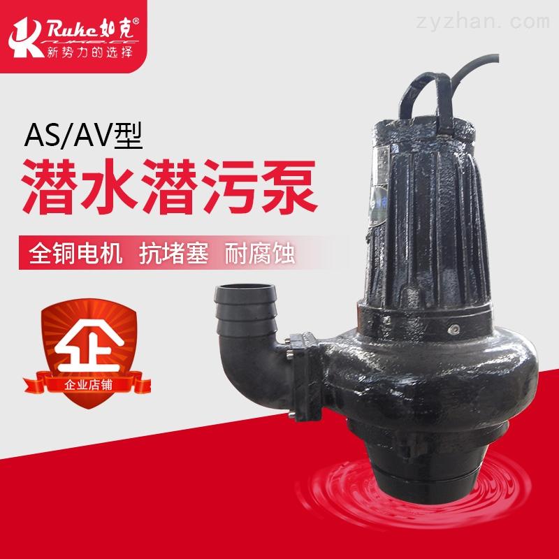 AS、 AV型潜水潜污泵
