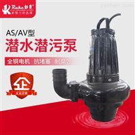 AS、 AV型潛水潛污泵