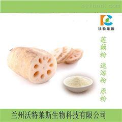 莲藕酵素粉10:1 现货 工厂