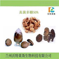 现货真菌多糖 50 复合真菌  黄铜
