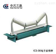 高精度自動計量電子配料秤皮帶秤ICS-30