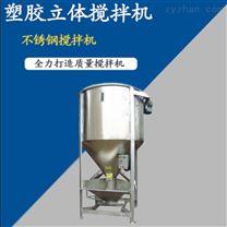 立式塑料攪拌機 顆粒干粉拌料機