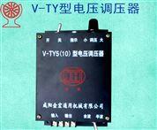 电压调压器