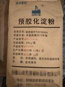 医药辅料预交化淀粉 安徽产CP15版药典四部
