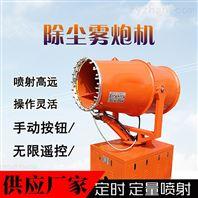 60米移動式霧炮機 環保除塵噴霧機配置 價格