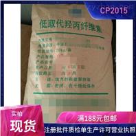 醫藥用級低取代羥丙纖維素使用限量方法CP15