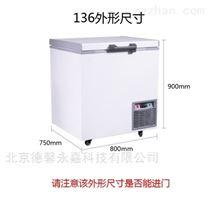 经济款-45度136升实验室超低温冰柜