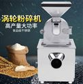 广西省新款高产量不锈钢超细微粉碎机