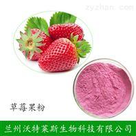 草莓粉 全水溶草莓汁粉 草莓提取物