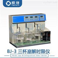 BJ-3三杯崩解時限儀