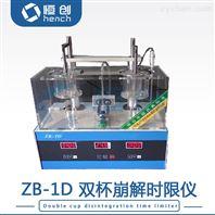 ZB-1D雙杯崩解時限儀
