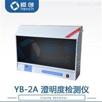 YB-2A澄明度检测仪