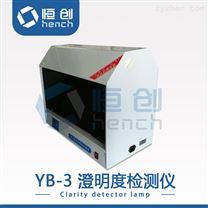 YB-3澄明度测试仪