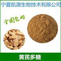 黃芪多糖 多種規格 黃芪提取物 1公斤起訂
