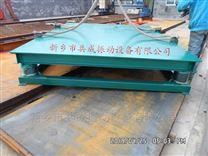 铸造树脂砂振动平台厂家