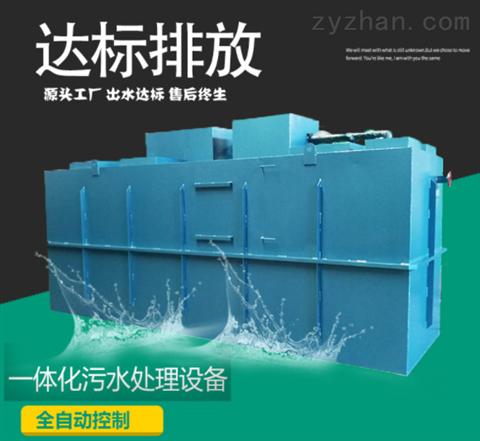 重慶地埋式污水處理設備,一體化污水設備