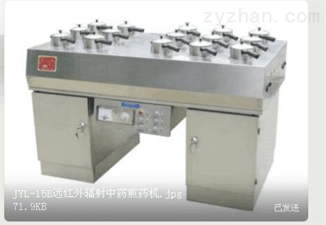 JYL系列远红外辐射中药煎药机